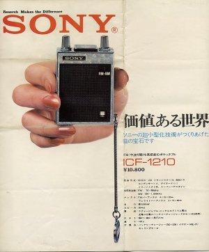 70年代前後のラジオ&テープレコ...