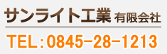 サンライト工業有限会社TEL0845-28-1213