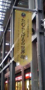 050810_hatiohji.jpg