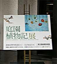 庭園植物記展