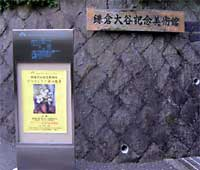 鎌倉大谷記念美術館
