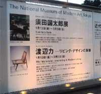 須田国太郎展