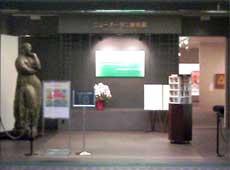 ニューオータニ美術館