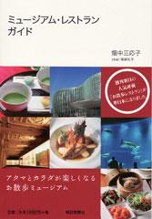 ミュージアム・レストラン・ガイド