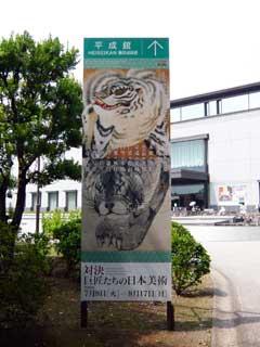 対決-巨匠たちの日本美術