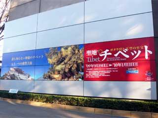 聖地チベット展