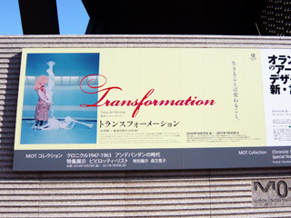 トランスフォーメーション