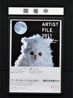 アーティスト・ファイル