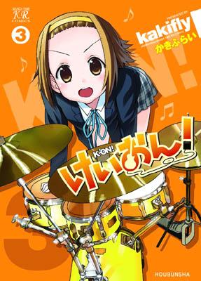 Amazon.co.jp: けいおん! (3) (まんがタイムKRコミックス): かきふらい: 本