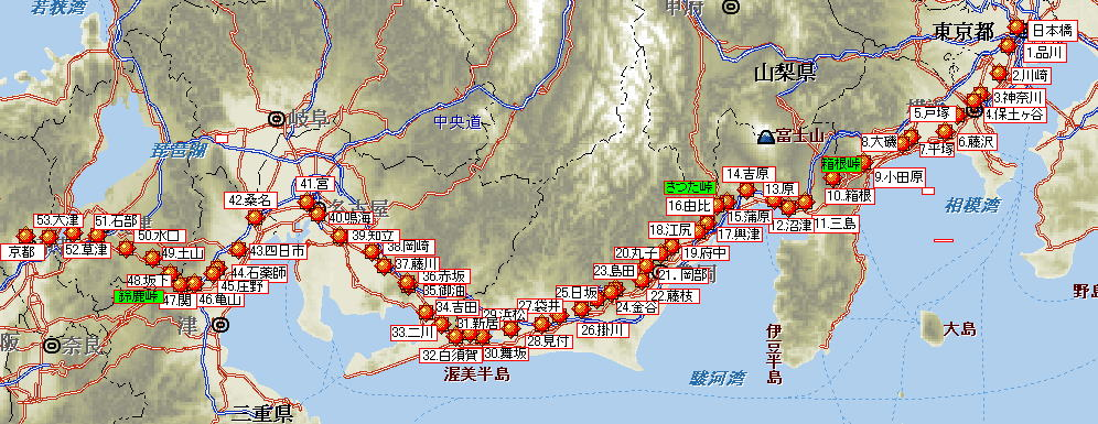 五 三 次 十 一覧 東海道 東海道 五