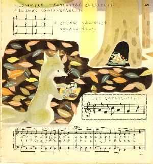 五 年生 音楽 教科書